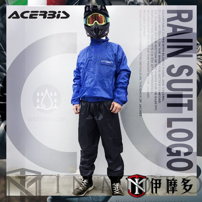 伊摩多※義大利 ACERBIS 兩件式 雨衣雨褲 套裝組。藍黑 拉鍊褲管好穿脫 RAIN SUIT LOGO 5色可選