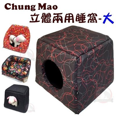 汪旺來【可自取】CM立體兩用睡窩-大(耳機線圖案)適合中型犬貓(柴犬/柯基/中型米克斯),摺疊沙發睡床Chung Mao