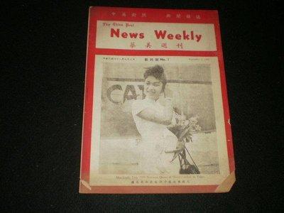 /創刊號【華美  News  Weekly】48年9月3日  庫2