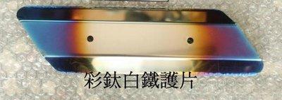 12公分孔距 彩鈦白鐵護片x1+白鐵螺絲組x2+超商取貨付款= 770