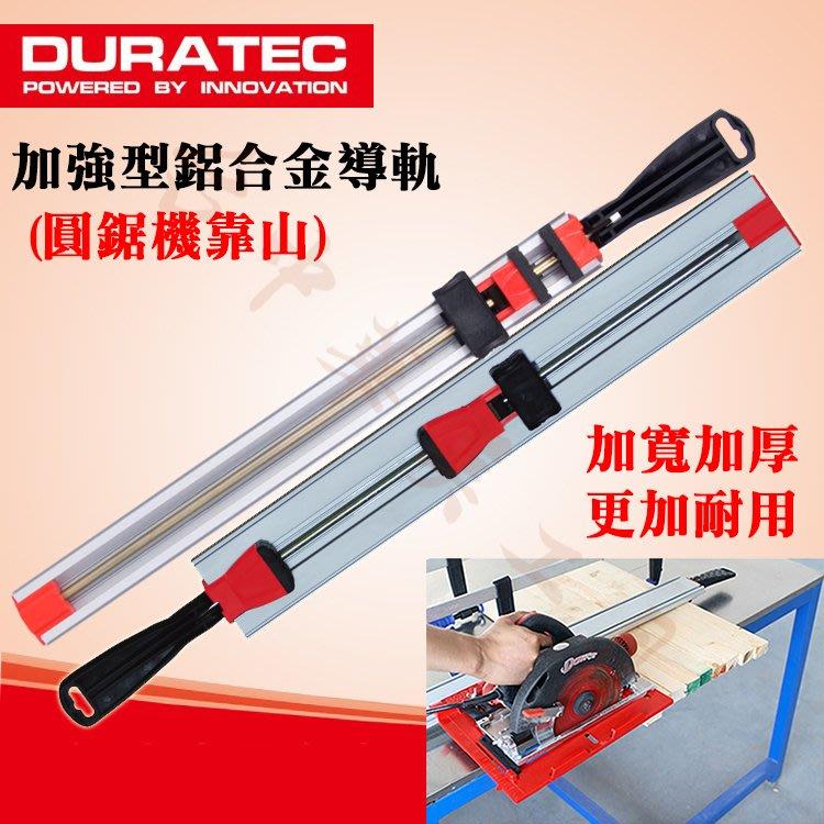 (24吋) Duratec 加強型 鋁合金快速導軌 圓鋸機導軌 圓鋸機靠山 修邊機導軌 修邊機靠山 木工導軌