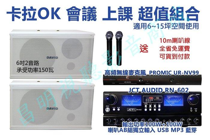 【昌明視聽】超值音響組合 卡拉OK 會議室 商業空間適用 JCT擴大機+DAVID喇叭+PROMIC 無線麥克風