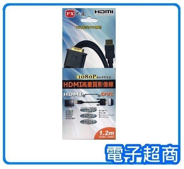 【電子超商】PX 大通HDMI-1.2MMD HDMI轉DVI 1.2米傳輸線《HDMI-1.2MMD》