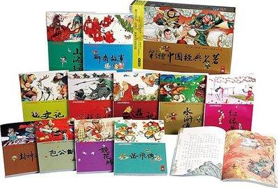 【小糖雜貨舖】彩繪中國經典名著 全套 12 書