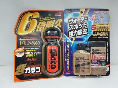 【新鴻昌】#新到現貨中#日本SOFT99 超級免雨刷玻璃精 6倍耐力+玻璃復活劑 套餐組