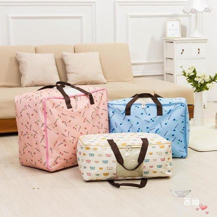 居家家牛津布收納袋衣服袋子收納布袋被子整理袋衣物防水袋行李袋