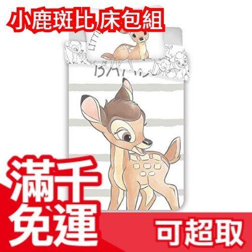 免運【小鹿斑比】日本 迪士尼 公主系列 床包3件組 單人 Disney 夢幻兒童小孩嬰兒房佈置 生日禮物❤JP