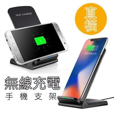 橘子本鋪 無線充電 支架 手機 手機支架 可直可橫充 qi10w iPhone 8 Plus X 三星 note9