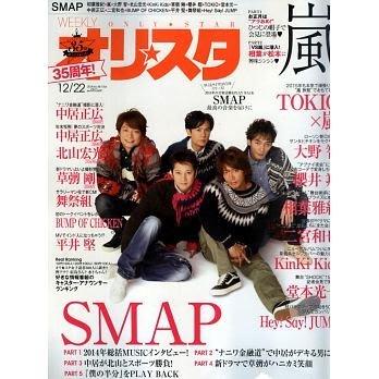 oricon122214'-SMAP,Hey!Say!Jump,Kinki kids,嵐,平井堅,TOKIO,舞祭組龜梨