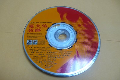 紫色小館86-2-------羅大佑-原鄉