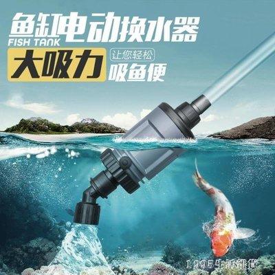 哆啦本鋪 抽水器 換水器自動電動水族箱吸便器吸水清理魚便洗沙吸魚糞器抽水泵 D655
