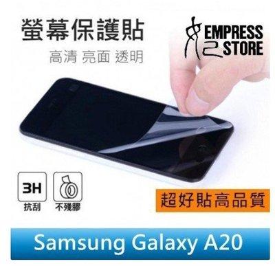 【妃小舖】高品質/超好貼 保護貼/螢幕貼 三星 Galaxy A20 亮面/超透光/防指紋 免費代貼 另有 霧面