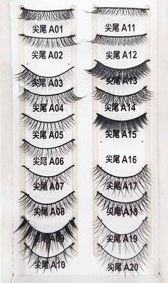 ☆ 愛美莉 ☆艾戀 手工假睫毛 A01~A32系列  眼睫毛、睫毛液、睫毛膠、新秘、美妝師、彩妝師(10對盒裝)