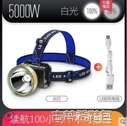手電筒   LED頭燈強光充電防水感應遠射3000米頭戴式超亮夜釣魚礦燈 igo