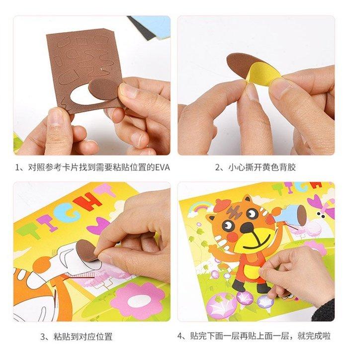 EVA手工貼畫海綿紙兒童DIY制作材料包益智寶寶幼兒園3D立體拼圖