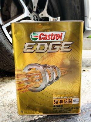 【名品市集】日本 嘉實多 鐵罐 EDGE 5w40 5W-40 高階性能+發票 A3/B4 美孚 ELF 海灣 出光