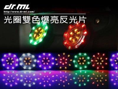 【雙色光圈 反光片】 兩段式 圓形 小燈 剎車燈 定位燈 LED大燈 恆亮 警示燈 方向燈 燈條 T10