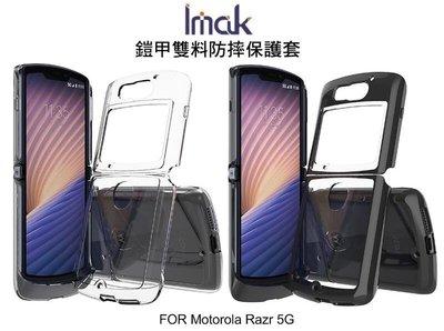 --庫米---IMAK Motorola Razr 5G 刀鋒 透明鎧甲防摔套 双料保護殼 折疊保護套