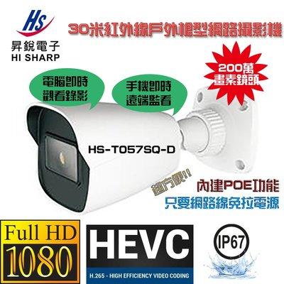 昇銳Hi-Sharp HS-T057SQ-D 200萬畫素 30米紅外線戶外槍型網路攝影機 1080P 內建POE