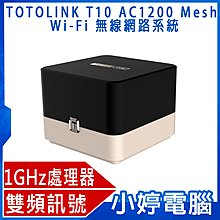 【小婷電腦*網路】免運全新 TOTOLINK T10 AC1200 Mesh Wi-Fi 無線網路系統