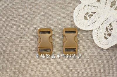 【幸福瓢蟲手作雜貨】#008045 咖啡1cm(內徑)塑膠插扣/ 扣具/ 寵物項圈/ 背包織帶扣頭/ 塑鋼/ 插釦(4入) 花蓮縣