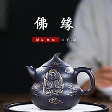 高鳴商城 茶壺宜興名家手工紫砂壺原礦黑泥佛緣壺套裝茶具定制 編號a005
