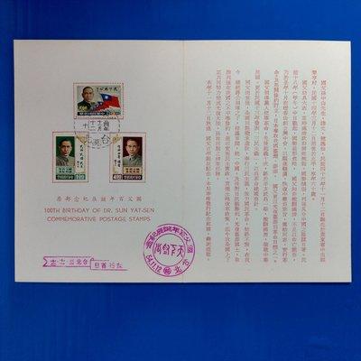 【大三元】臺灣貼票卡-紀107國父百年誕辰郵票-加蓋發行首日紀念戳54.11.12-1卡1標(54年)2(59S)