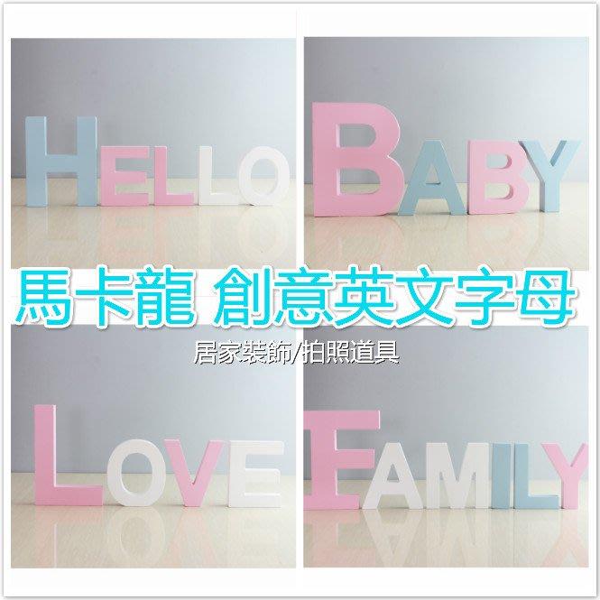 北歐居家佈置 創意英文字母擺飾 馬卡龍色 HELLO HOME LOVE BABY字樣|悠飾生活|