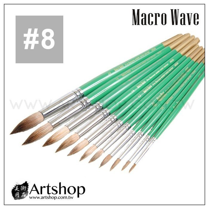 【Artshop美術用品】Macro Wave 馬可威 AR20 短桿狸毛水彩筆(圓) #8
