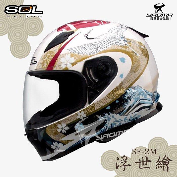 SOL安全帽 SF-2M 浮世繪 共四色 SF2M 情侶帽款 全罩帽 日本和風 耀瑪騎士機車部品