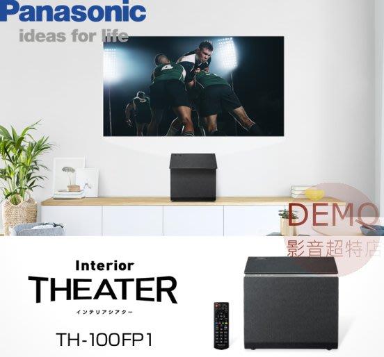 ㊑DEMO影音超特店㍿日本PANASONIC TH-100FP1 超短焦DLP投影機 投影電視 簡單.護眼.大畫面