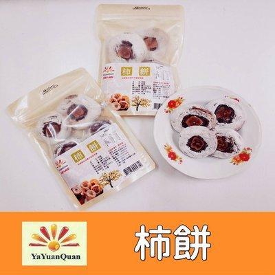 【亞源泉】柿餅(300g/包)  5包一組