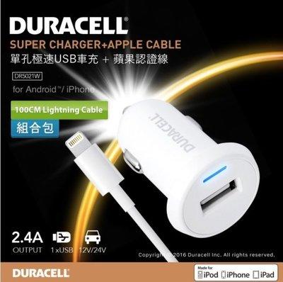 金頂 DURACELL 車充 車充頭 急速 充電 2.4A 加贈 iPhone 8 X MFI 認證 傳輸線 充電線