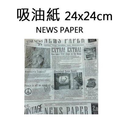 【現貨供應中】吸油紙-new paper(24x24cm)/1000張 炸物吸油紙/炸物專用【K-02】