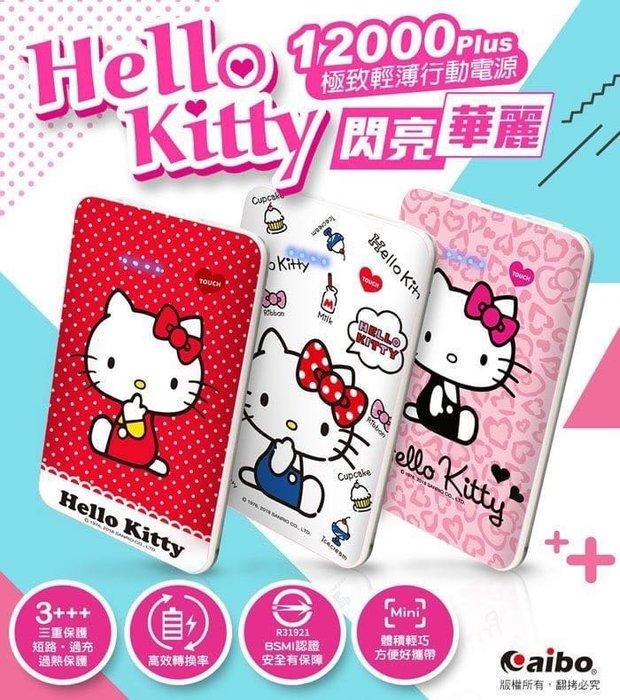 Hello Kitty 12000 Plus 行動電源 正版授權 行動充 行充 充電寶