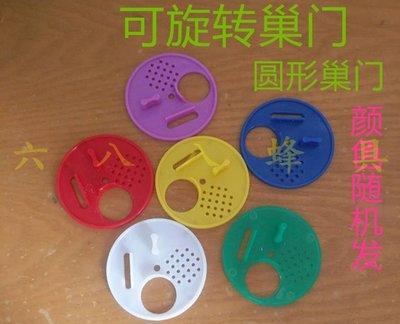 【688蜂具】巢門塑膠出蜂口 通風口 多功能 圓形旋轉 塑膠隔王 防盜蜂 現貨 養蜂工具 蜂具