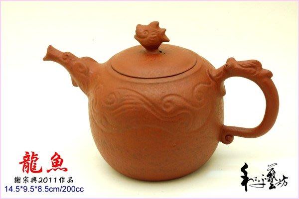 紅龍魚~無隱山人(謝宗興老師)桃城手捏坯不二壺作品79折起標