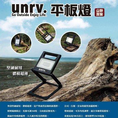 【山野賣客】UNRV 平板燈 LED ...