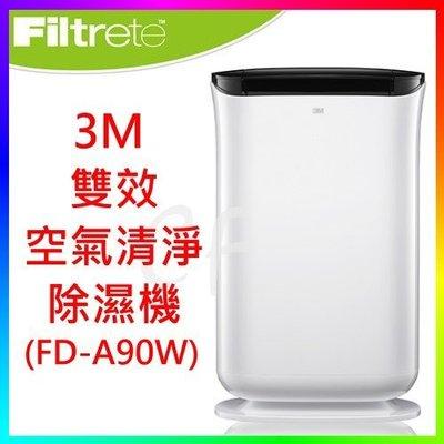 {CF舖}3M雙效空氣清淨除濕機FD-A90W (3M除濕機 空氣清淨機 另有販售替換濾網)