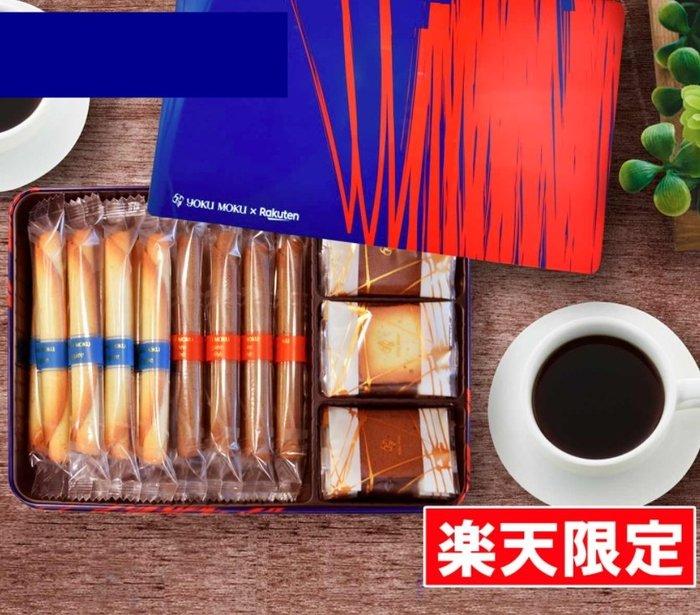 《FOS》YOKU MOKU 綜合 雪茄餅乾 (4種28個入) 禮盒 蛋捲 送禮 點心 日本 精緻 伴手禮 2020限量
