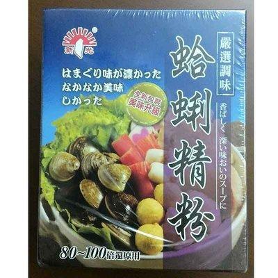 《正媽媽烘培屋》【嚴選ღ新光牌 蛤蜊精...