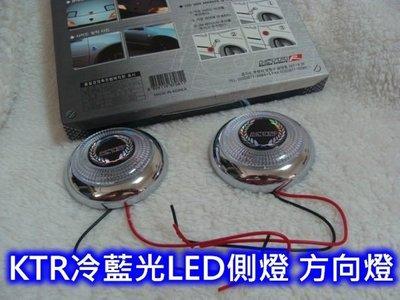 [[瘋馬車鋪]] KTR冷藍光LED側燈  方向燈 ~ 打造獨特 個性 速度感