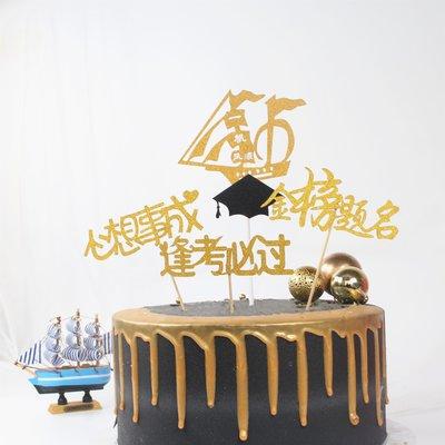 西柚姑娘雜貨鋪☛畢業季蛋糕裝飾插牌金榜題名逢考必過高考季插牌布置蛋糕裝飾插旗