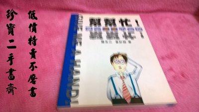 【珍寶二手書齋FA83】《幫幫忙!萬金遺產千金稅》ISBN:9579788901│信實稅務│羅友三
