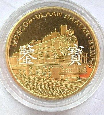 【鑒 寶】(世界各國錢幣)蒙古1995年烏蘭巴托歐亞鐵路1000圖格裏格金幣 WGQ5422
