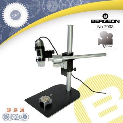 預購商品【鐘錶通】 B7003-1《瑞士BERGEON》專業電子顯微鏡├放大工具/鐘錶維修工具/珠寶鑑賞工具┤