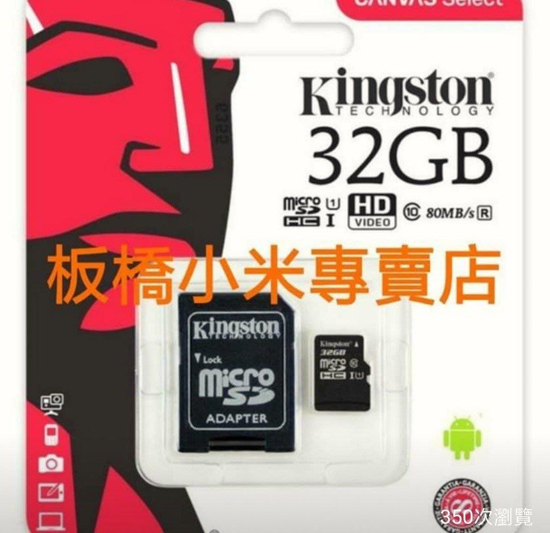 **圖片沒有改,升級100m/s更高速卡**第一大廠 終身保固 金士頓 microSD 32G 速度升級 80M/s 含轉卡 高速卡 記憶卡 板橋 可面交