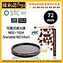 怪機絲 STC VND 72mm 可調式減光鏡 ND2~ 102...