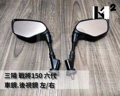 材料王*三陽 戰將150 6代.六代.FIGHTER.HJA 原廠OEM品 車鏡.後視鏡.後照鏡-左&右(單支售價)*