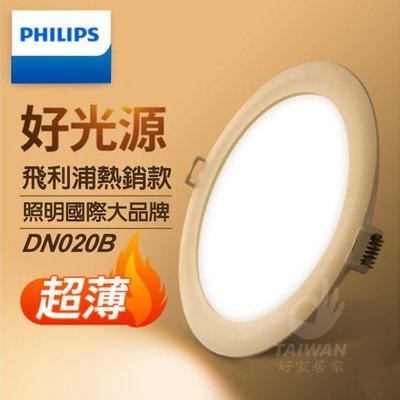 飛利浦 LED 崁燈 16W 15cm嵌孔 附快速接頭 無藍光 不閃爍 DN020 嵌燈